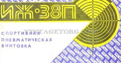 Винтовка пневматическая ИЖ-38П инструкция