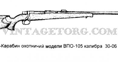 Карабин охотничий ВПО-105 рисунок 1