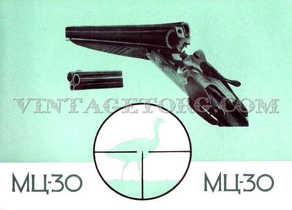 Ружье МЦ 30
