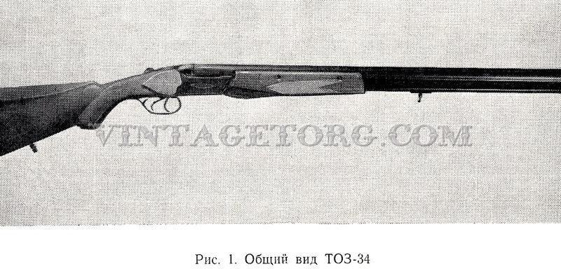 Ружья охотничьи ТОЗ 34 рисунок 1