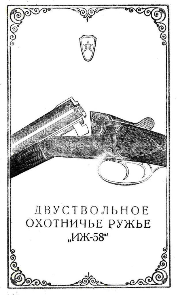 Инструкция ружье ИЖ-58